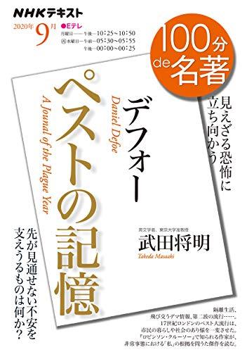 デフォー『ペストの記憶』 2020年9月 (NHK100分de名著)