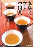 中国茶全般について幅広い知識が得られる1冊