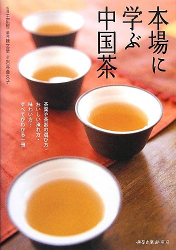本場に学ぶ中国茶—茶葉や茶器の選び方・おいしい淹れ方・味わい方…すべてがわかる一冊