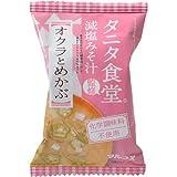 タニタ食堂監修 オクラとめかぶ 8g 1食 ×10袋