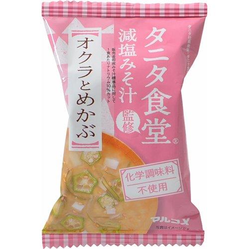 マルコメ フリーズドライ タニタ食堂監修 オクラとめかぶ 減塩 即席味噌汁 1食×10袋