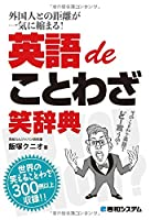 英語deことわざ笑辞典