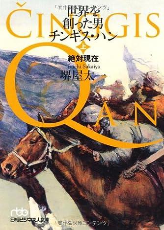 世界を創った男 チンギス・ハン〈上〉 (日経ビジネス人文庫)