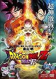 ドラゴンボールZ 復活の「F」 [DVD] image