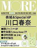 MORE (モア) 2021年 07 月号 [雑誌]