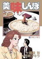 美味しんぼ(29) (ビッグコミックス)