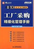 工厂采购精细化管理手册