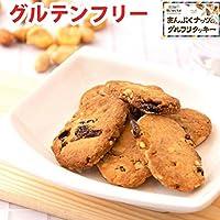 まんぷくナッツのグルフリクッキー ((1袋)140g)