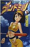 ウィンドミル (5) (少年サンデーコミックス)
