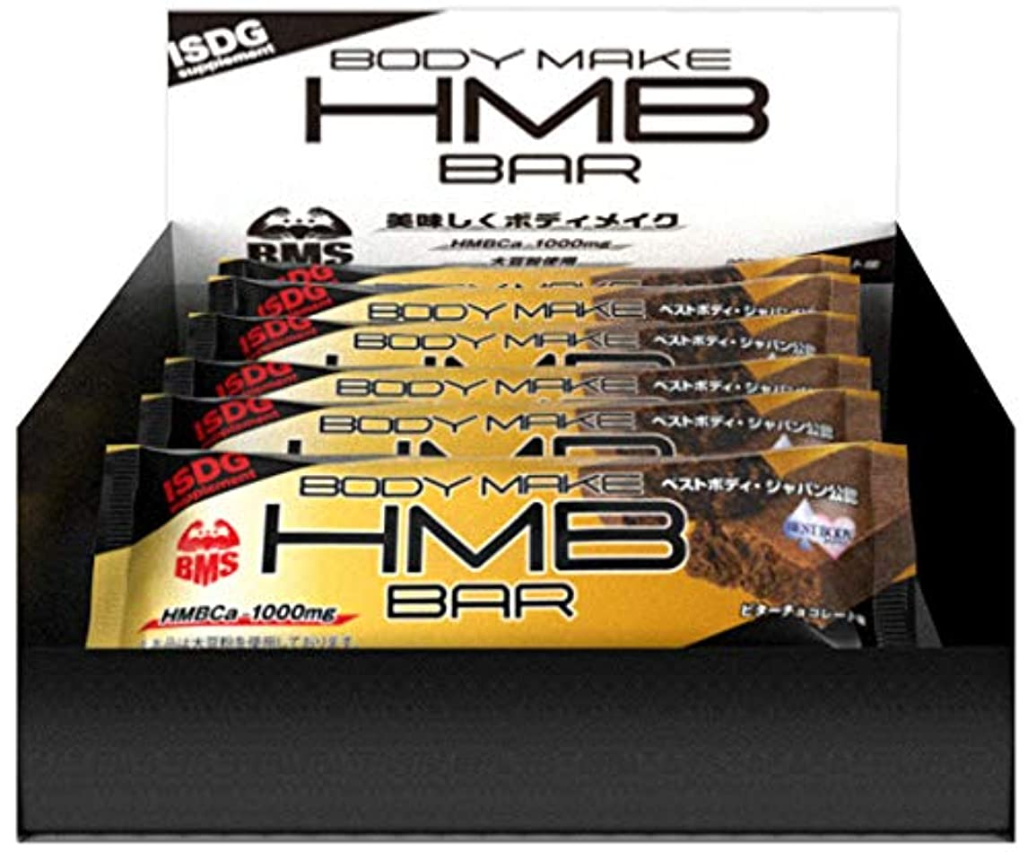 真向こう彼らはパワーISDG 医食同源ドットコム HMBプロテインバー [HMBCa1000mg] ビターチョコレート味 12本入り