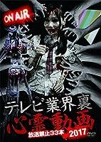 テレビ業界 裏 心霊動画 2017 放送禁止33本 [DVD]