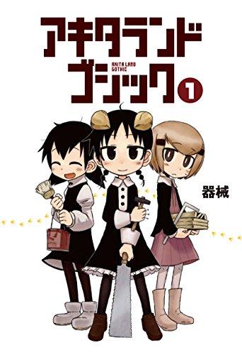 アキタランド・ゴシック 1巻 (まんがタイムKRコミックス)