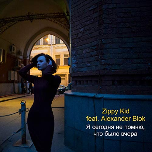 Zippy Kid feat. Alexander Blok