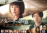 連続ドラマW パレートの誤算 ~ケースワーカー殺人事件 Blu-...[Blu-ray/ブルーレイ]