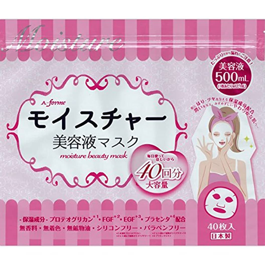 人工的なバスケットボール本エーフォルム モイスチャー美容液マスク40枚×10