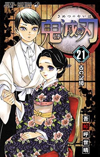 鬼滅の刃 21 (ジャンプコミックス)