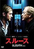 スルース【探偵】[DVD]