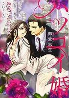 ハツコイ婚: 幼なじみの御曹司社長に熱烈プロポーズされました。 (オパール文庫)