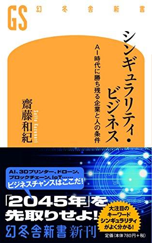シンギュラリティ・ビジネス AI時代に勝ち残る企業と人の条件 (幻冬舎新書)
