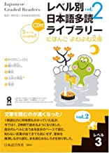 Japanese Graded Readers: Level 3, Vol. 2 w/ Audio CD (Japanese Edition)