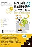 Japanese Graded Readers, Level 3 - Volume 2, +CD