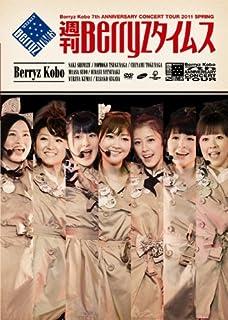 Berryz工房 結成7周年記念コンサートツアー 2011春~週刊Berryzタイムス~ [DVD]