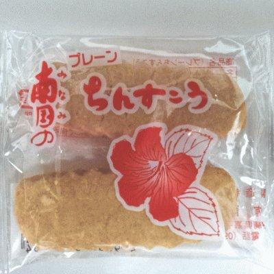 【送料無料】訳ありちんすこう プレーン【2本×500袋1000本入】 琉球銘菓 お菓子 茶菓子 和菓子