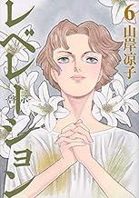 レベレーション(啓示) コミック 1-6巻セット