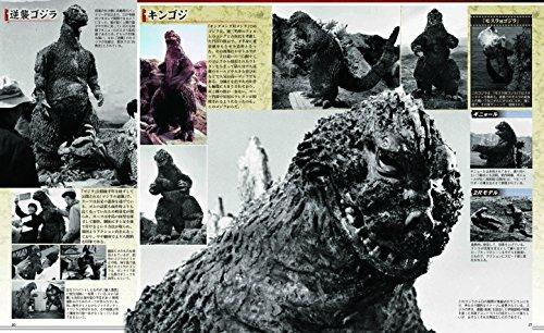 『ゴジラ キャラクター大全 東宝特撮映画全史』の7枚目の画像
