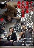ナンパ連れ込みSEX隠し撮り・そのまま勝手にAV発売。Vol.4 綜実社/妄想族 [DVD]