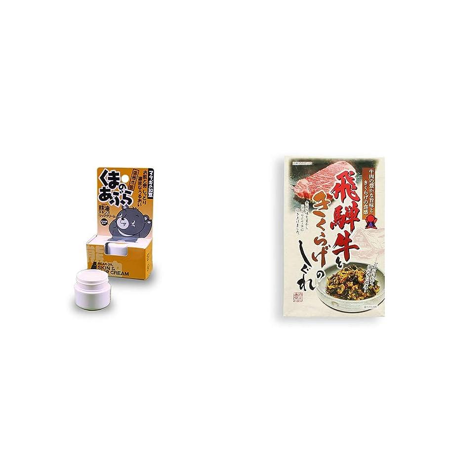 犬飼い慣らすアラバマ[2点セット] 信州木曽 くまのあぶら 熊油スキン&リップクリーム(9g)?飛騨牛ときくらげのしぐれ(200g)