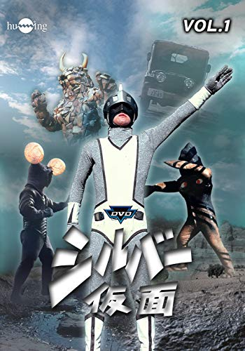 DVDシルバー仮面バリューセットvol.1-2