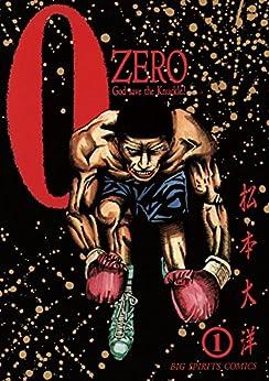 [松本大洋]のZERO(ゼロ)(1) (ビッグコミックス)