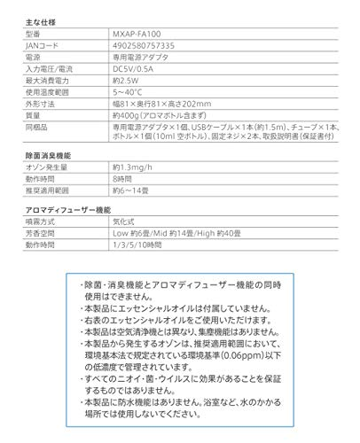 maxell(マクセル)『アロマディフューザー機能付除菌消臭器オゾネオアロマ(MXAP-FA100)』
