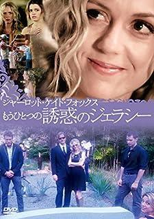 シャーロット・ケイト・フォックス もうひとつの誘惑のジェラシー [DVD]...