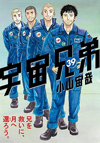 宇宙兄弟(39) _0