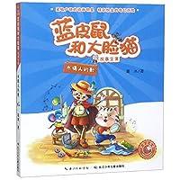 蓝皮鼠和大脸猫故事全集(美绘注音版) 木偶人的歌