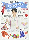 篠原ともえのハンドメイド アクセサリー&ファッション小物77