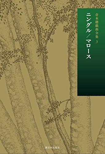ニングル/マロース(第3巻・第5回配本) (倉本聰戯曲全集)の詳細を見る