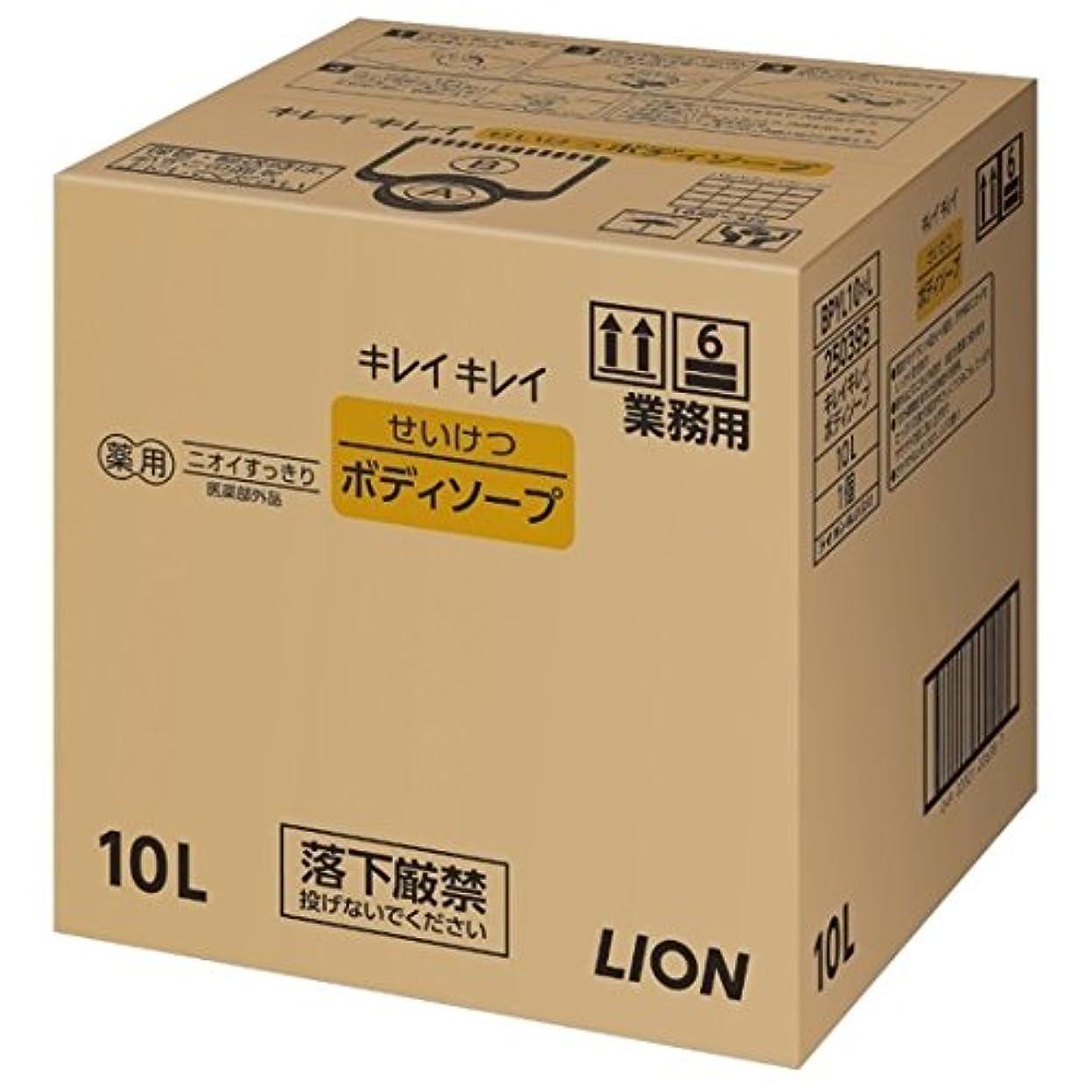 硬化する硬さ土砂降りライオン 業務用 キレイキレイ せいけつボディソープ 10L