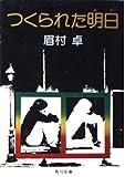 つくられた明日 (角川文庫 緑 357-21)