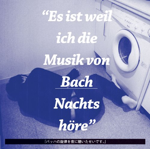 バッハの旋律を夜に聴いたせいです。