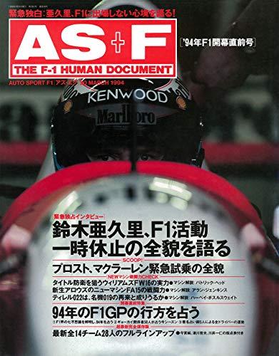 AS+F(アズエフ)1994 開幕直前号 [雑誌]