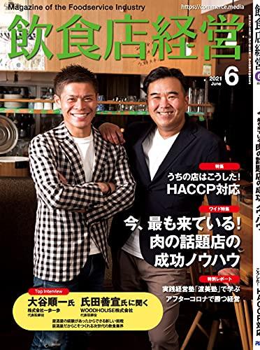 飲食店経営 2021年 06月号 [雑誌]