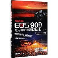 Canon EOS90D数码单反摄影技巧大全