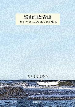 [たくき よしみつ]の梁山泊と青虫 -たくき よしみつエッセイ集5- (タヌパック)