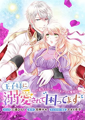王子様に溺愛されて困ってます~転生ヒロイン、乙女ゲーム奮闘記~ 連載版: 7 (ZERO-SUMコミックス)