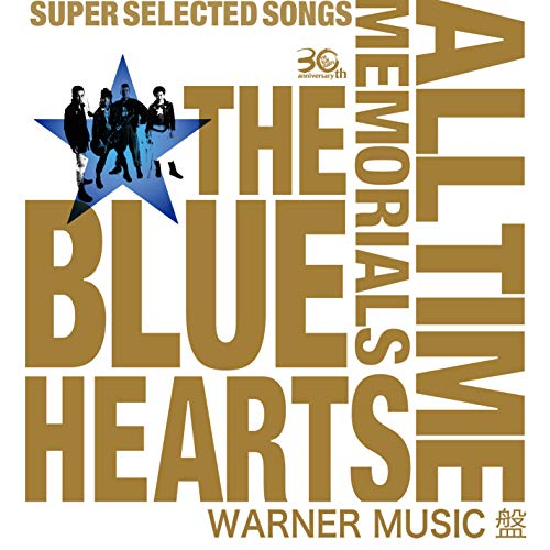 THE BLUE HEARTS 30th ANNIVERSARY ALL TIME MEMORIALS 〜SUPER SELECTED SONGS〜 WARNER MUSIC盤