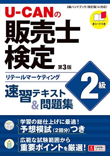 U-CANの販売士検定2級 速習テキスト&問題集 第3版【予想模擬試験つき(2回分)】 (ユーキャンの資格試験シリーズ)