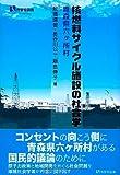 核燃料サイクル施設の社会学 -- 青森県六ヶ所村 (有斐閣選書)